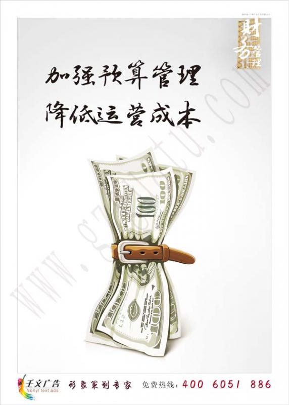 财务管理标语_加强预算管理,降低运营成本