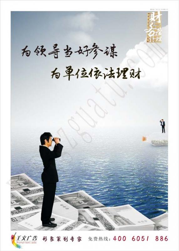 财务部门标语_为领导当好参谋 为单位依法理财