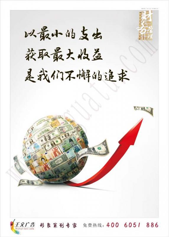 财务宣传口号_以最小的支出 获取最大收益 是我们不懈的追求