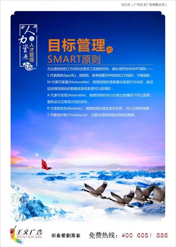 人力资源部宣传标语_目标管理的SMART原则