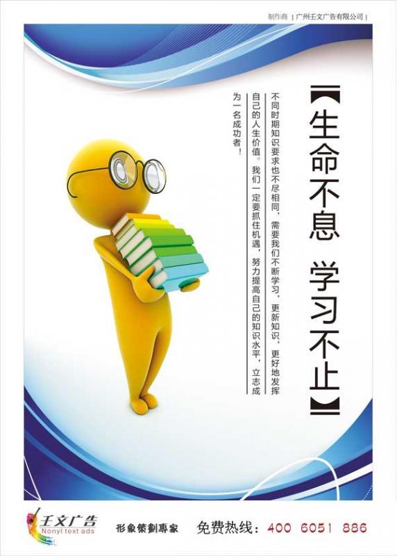 企业精神理念标语_生命不息,学习不止(3D人物版)