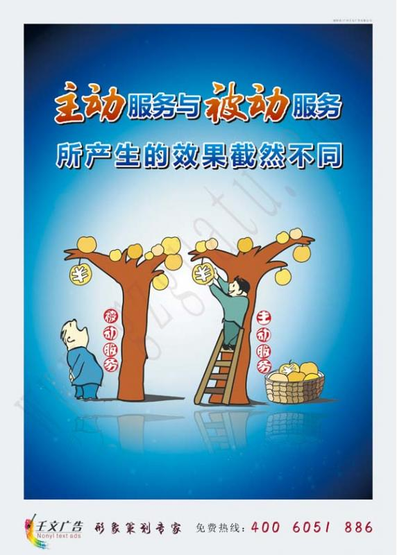 企业服务理念标语_ 主动服务与被动服务
