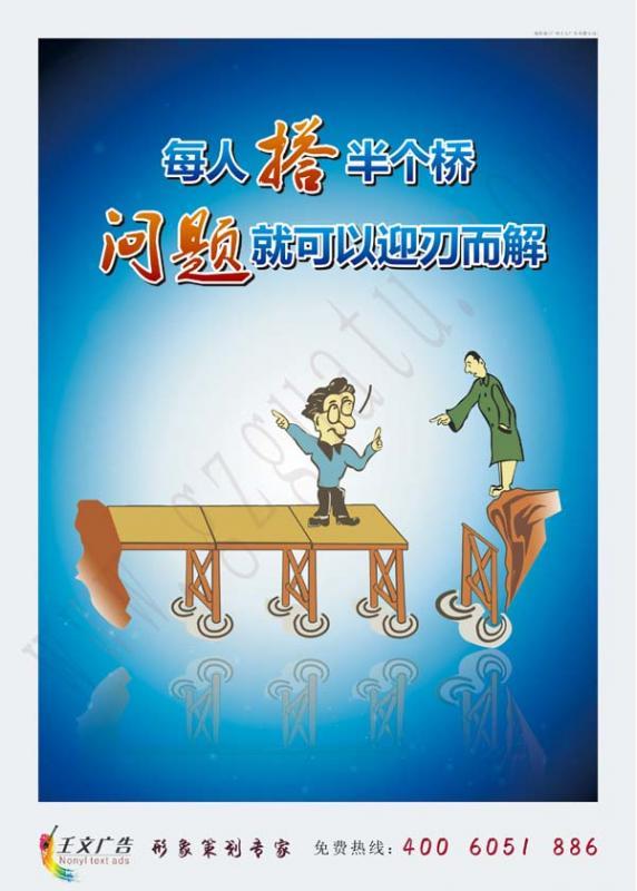 企业发展理念标语_每人搭半个桥