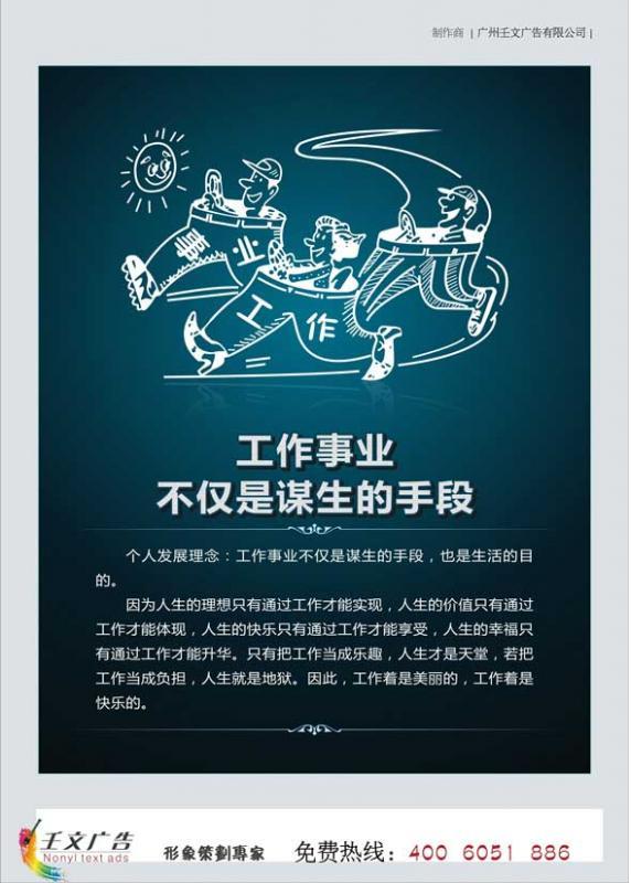 公司文化理念标语海报_ 工作事业不仅是谋生的手段