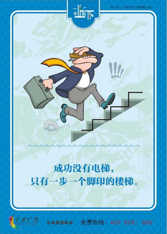 樓道走廊勵志標語_成功沒有電梯,只有一步一個腳印的樓梯