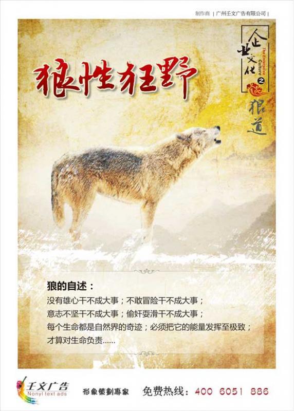 企業團隊標語口號_狼道——狼性狂野
