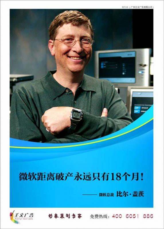 企业名言标语挂图_比尔盖茨-微软距离破产永远只有18个月