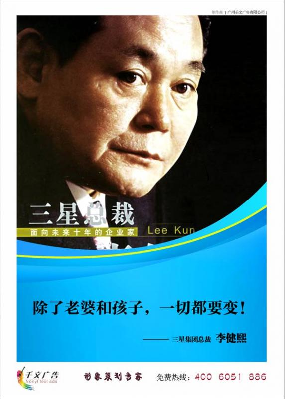 企业家名人名言_ 李健熙-除了老婆和孩子,一切都要变