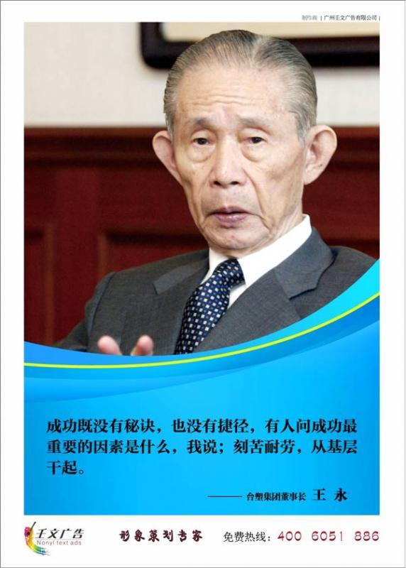 企业励志名言_王永