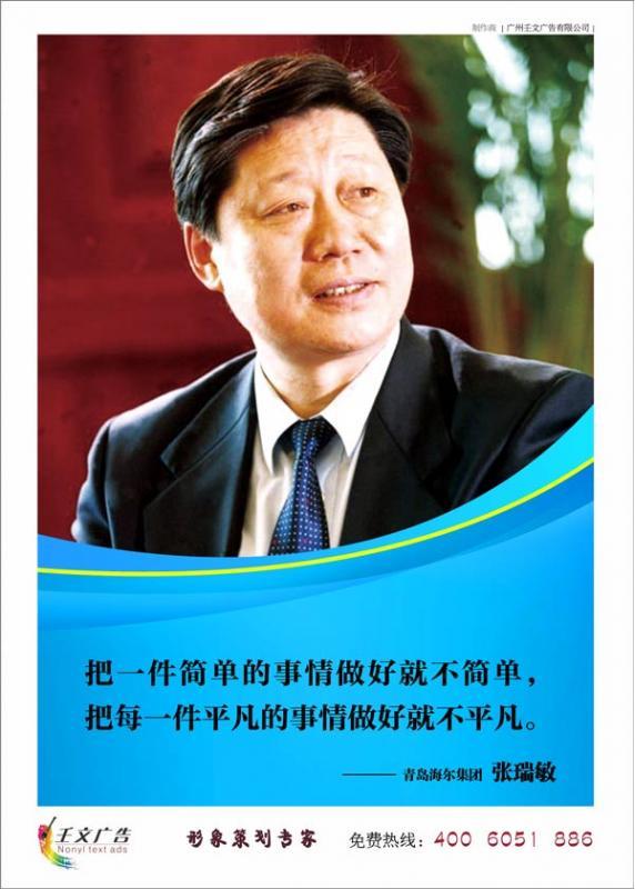 企业管理名言警句 办公室名人名言标语_ 张瑞敏