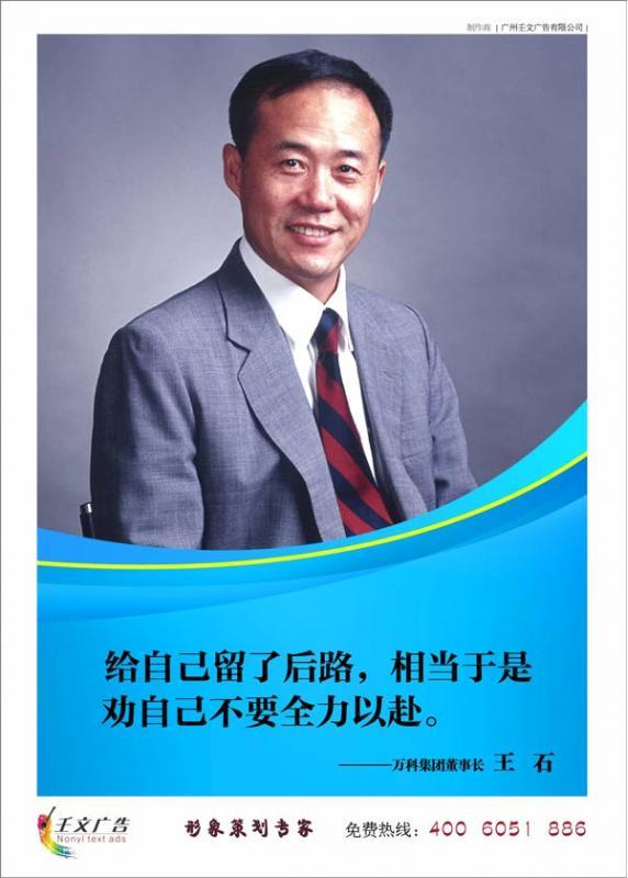 企业管理名言警句_王石