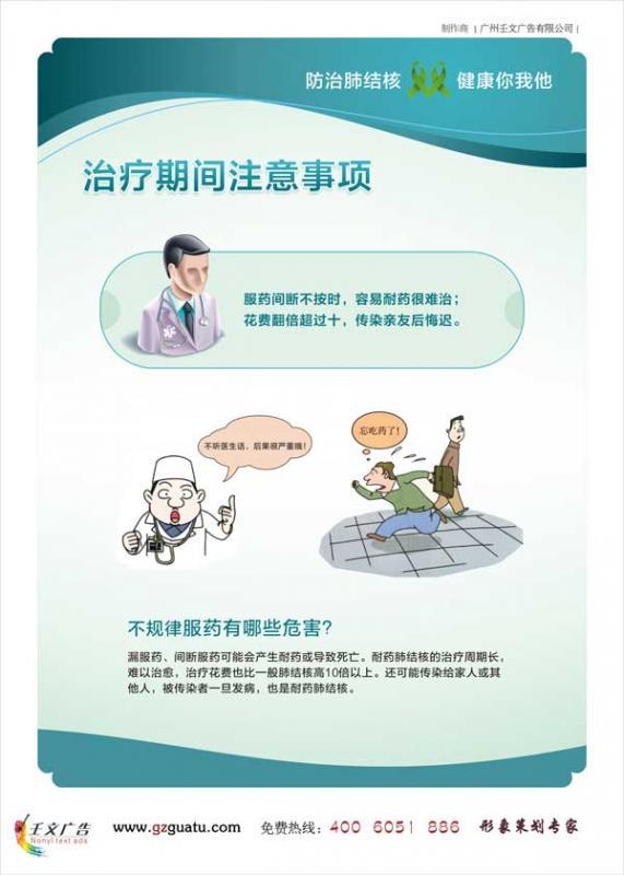 中心醫院傳染科宣傳_治療期間注意事項(三)