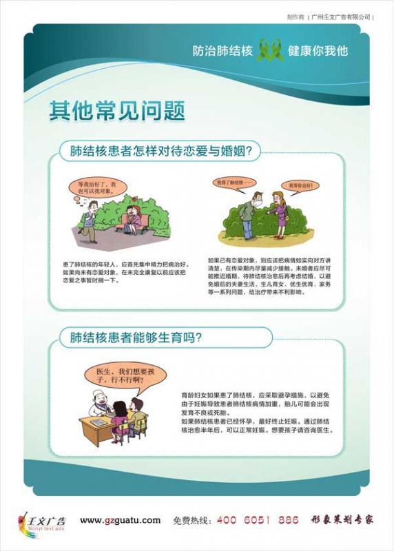 中心醫院傳染科健康教育_其他常見問題(一)