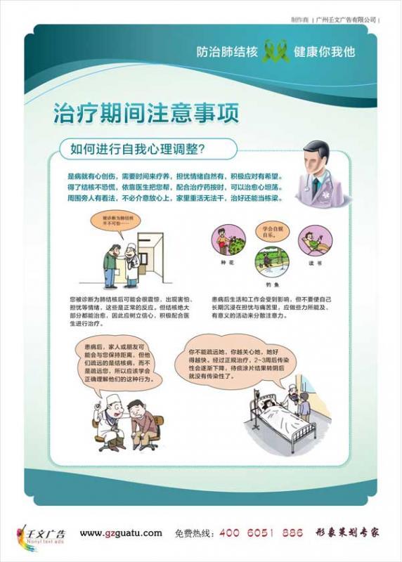 中心醫院傳染科健康宣傳欄_治療期間注意事項(二)