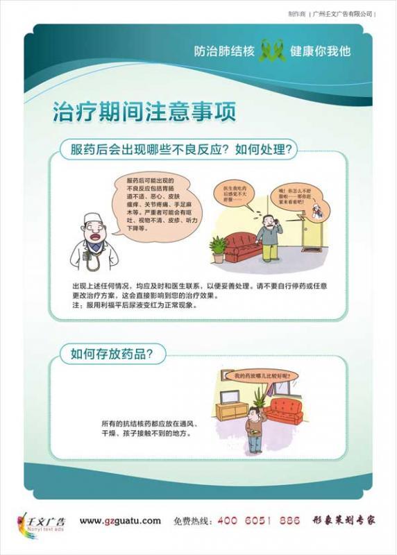 傳染科護理常規_治療期間注意事項(三)