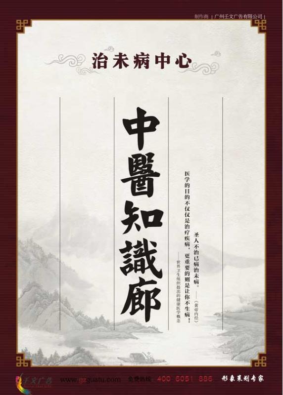 中醫宣傳標語_治未病——中醫知識廊